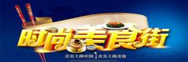郑州餐饮美食街