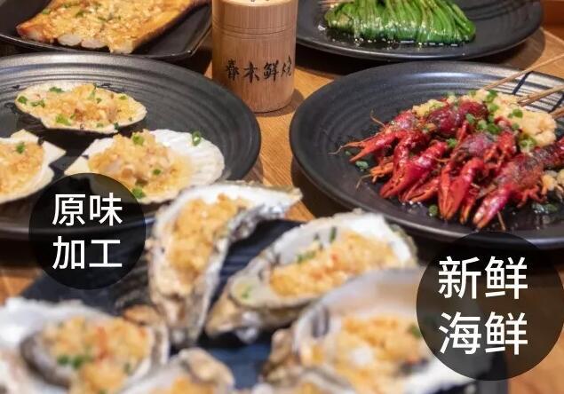 【春木鲜烧】鹤山一家时尚舒适的海鲜烧烤店