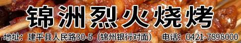 锦洲烈火烧烤