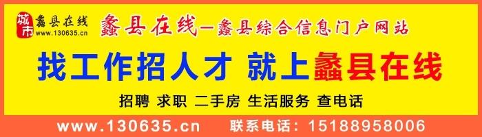 蠡县信息网