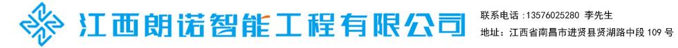 江西朗诺智能工程有限公司
