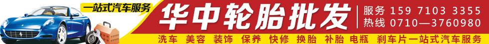 樊魏路35号 华中轮胎批发 价格优惠 质量保证
