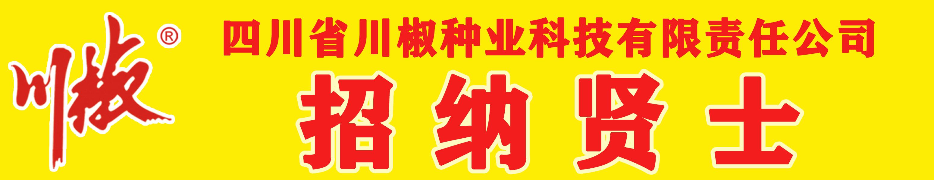 四川省川椒�N�I科技有限�任公司