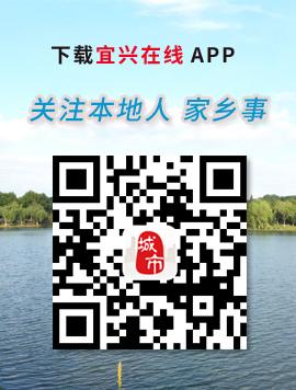 宜兴在线app