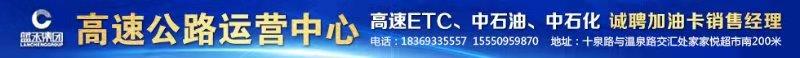 �{丞集�F-高速公路�\�I中心莒南分公司