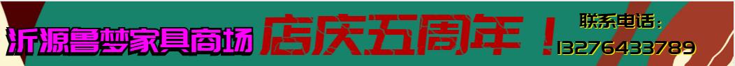 鲁梦家具店庆五周年