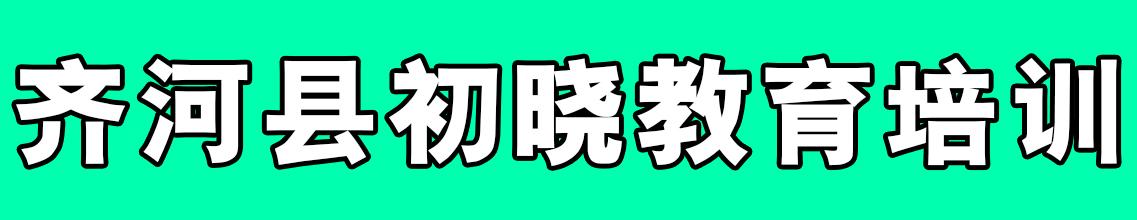 齐河县初晓培训学校有限公司