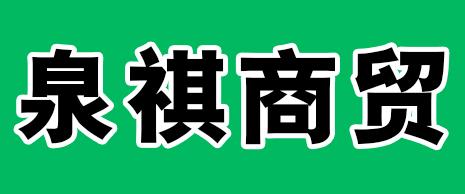山�|泉祺商�Q有限公司