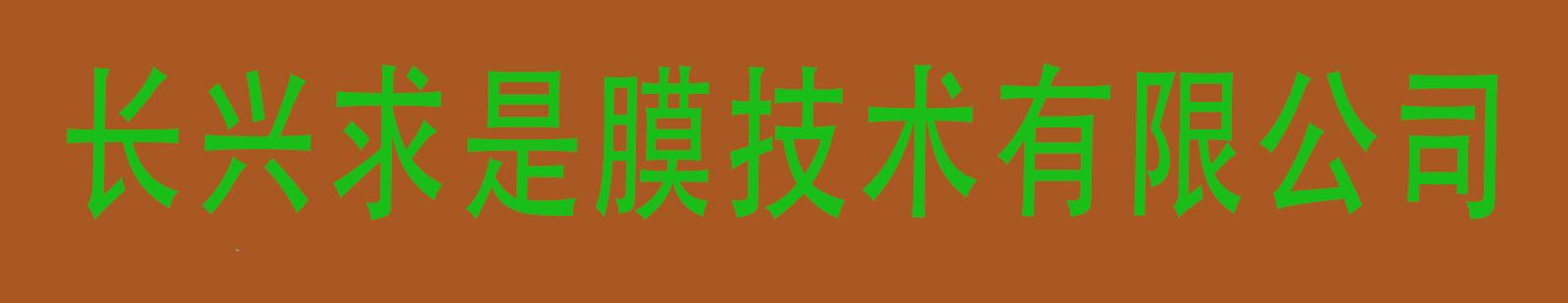 浙江长兴求是膜技术有限公司