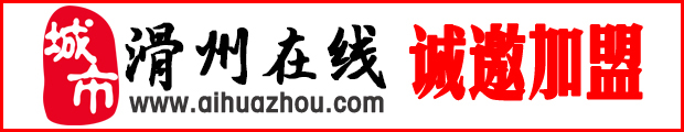滑�h�c�c�W�j科技有限公司