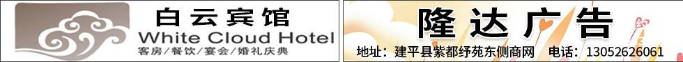 白云宾馆和隆达广告
