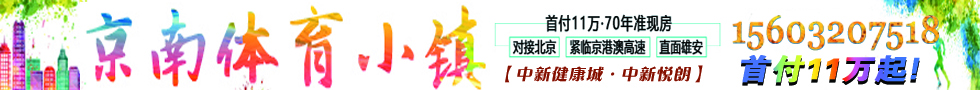 京南体育小镇