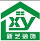 江西省新��b�工程有限公司