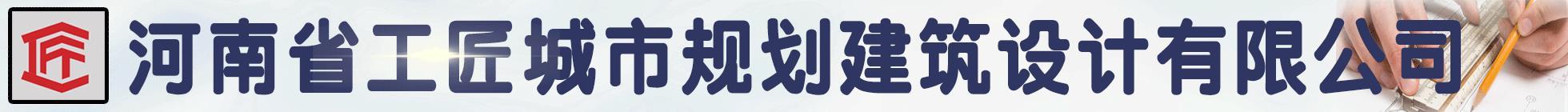 河南省工匠城市���建筑�O�有限公司