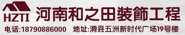 河南和之田�b�工程有限公司