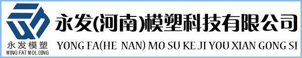 永�l(河南)模塑科技�l展有限公司