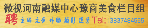微�河南融媒中心豫商美食�谀拷M