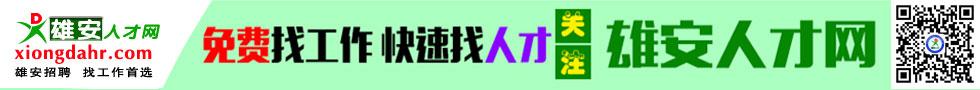 雄安人才�W(http://www.xiongdahr.com)