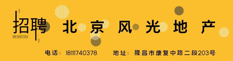 北京风光地产隆昌分公司