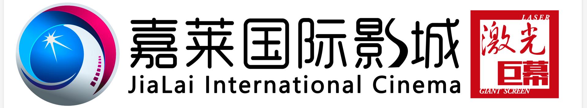 修水县嘉莱影视文化有限公司