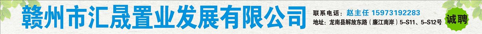 贛州市匯晟置業發展有限公司