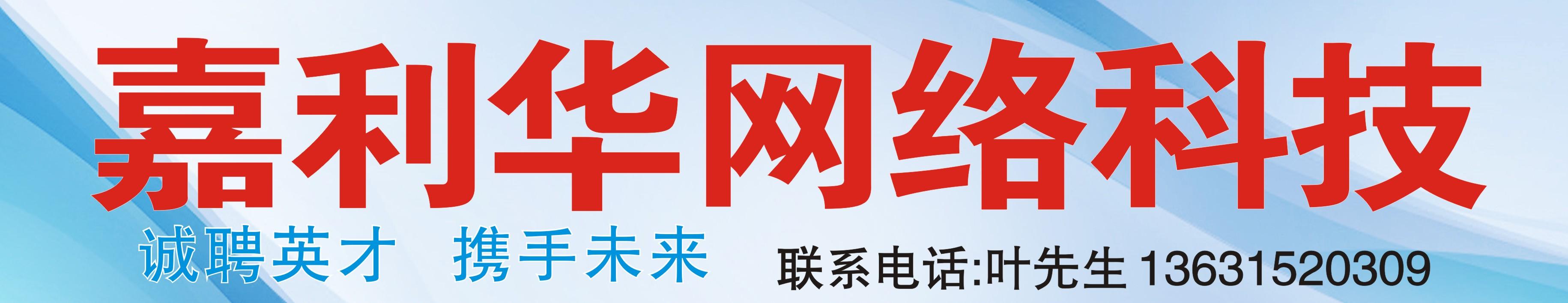 嘉利華網絡科技