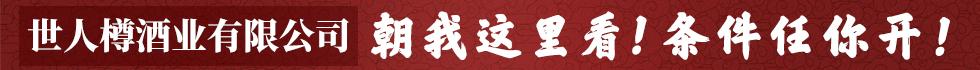 贵州省世人樽酒业有限公司