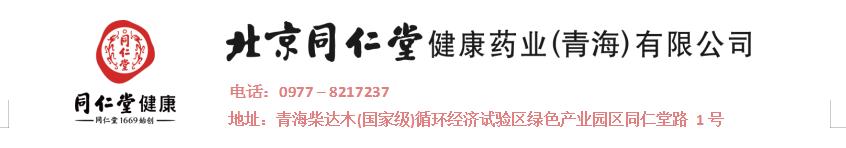 北京同仁堂健康药业(青海)有限公司