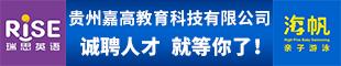 贵州嘉高教育科技有限公司