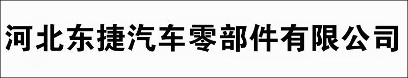 河北东捷汽车零部件有限公司