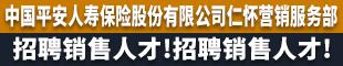 中��平安人�郾kU股份有限公司仁��I�N部