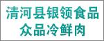 清河县银领食品&众品冷鲜肉