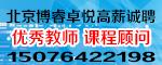 北京博睿卓悦教育科技有限公司