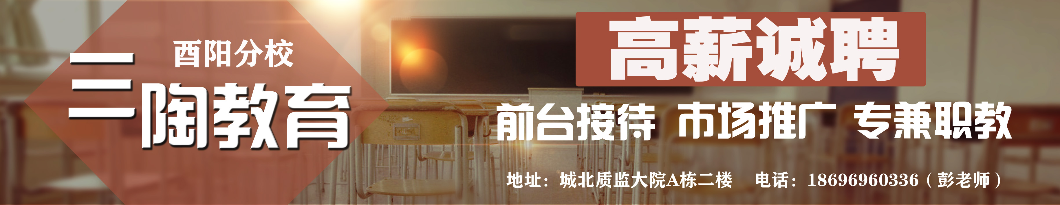 三陶教育酉阳分校