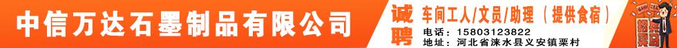 河北省保定市涞水县中信万达石墨制品有限公司