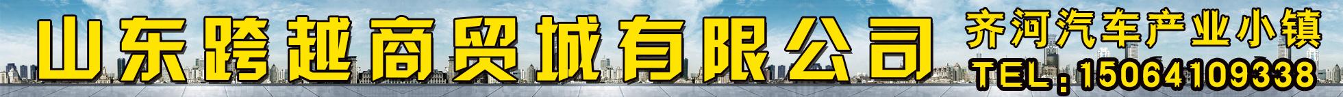 山�|跨越商�Q城有限公司