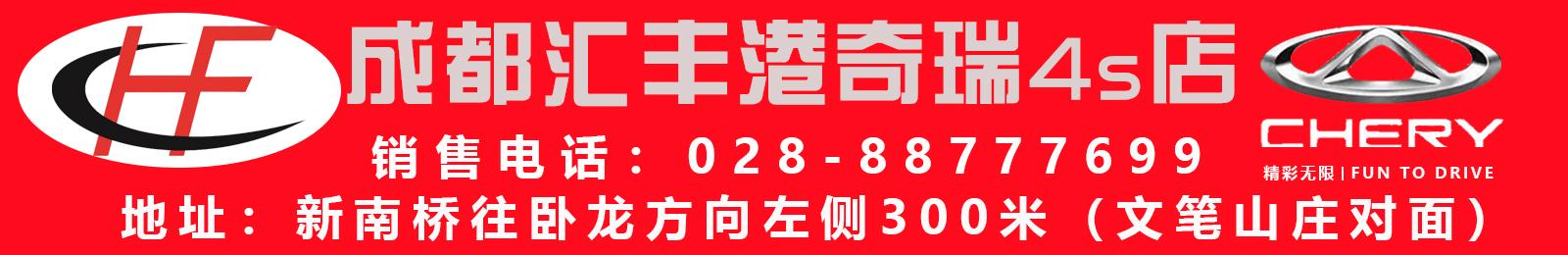 成都汇丰港奇瑞4S店