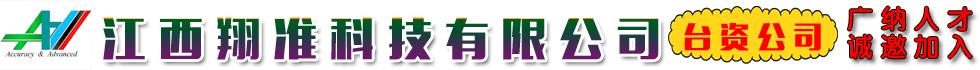 江西翔准科技有限公司