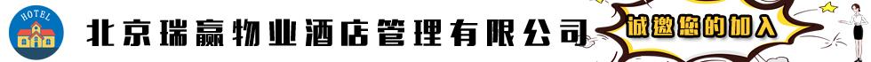 北京瑞�A物�I酒店管理有限公司