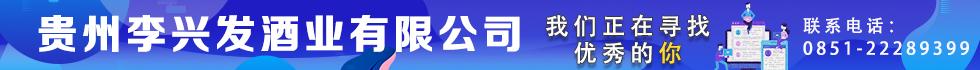 貴州李興發酒業有限公司