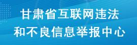甘肃省互联网违法和不良信息在线举报