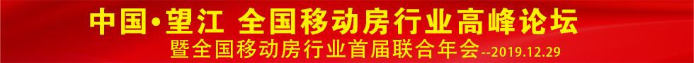 中国•望江全国移动房行业高峰论坛暨全国移动房行业年会
