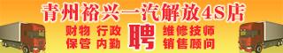 青州市裕�d汽�Q有限�任公司