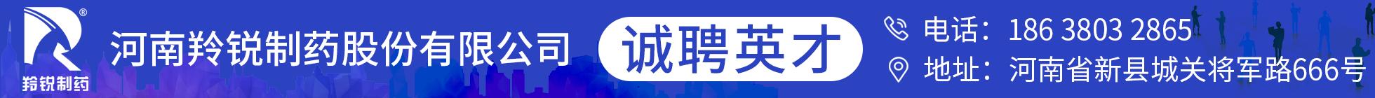 河南羚锐制药股份有限公司