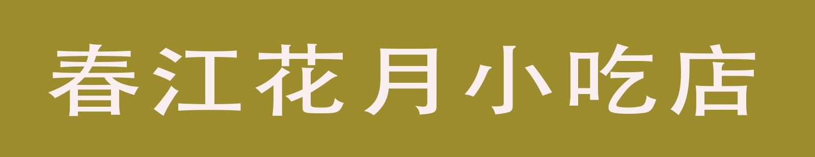 长兴春江花月小吃店