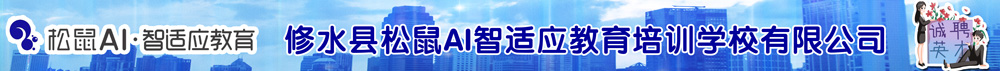 修水县松鼠AI智适应教育培训学校有限公司