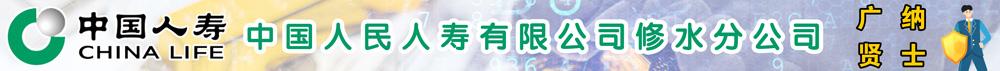 中��人民人�塾邢薰�司修水分公司