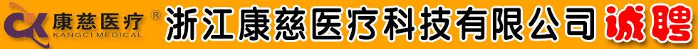 浙江康慈�t��科技有限公司