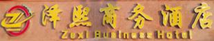泽熙商务酒店