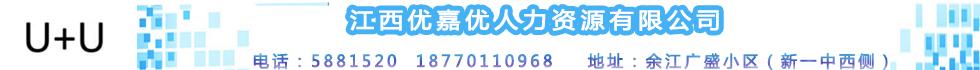 江西��嘉��人力�Y源有限公司